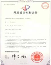 视觉贴片机证书