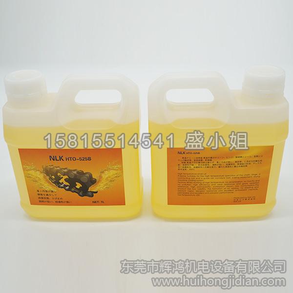 NLK  高温链条油