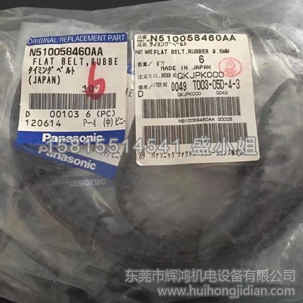 松下原装CM402贴片机皮带蓝+白材质原装材料