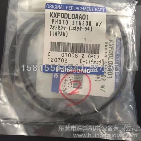 KXF0DL0AA01、松下原装CM402 PHOTO感应器